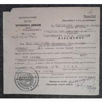 Извещение БШПД о гибели партизана. 1946 г