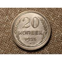 20 копеек 1925 Отличная!