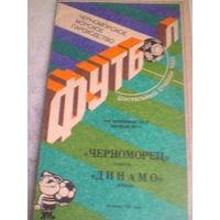 19.06.1991 Черноморец Одесса--Динамо Минск