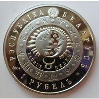 """Беларусь 1 рубль 2009 """"Телец"""""""