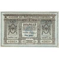 5 рублей, 1918 г., Сибирское временное правительство. Серия А.315
