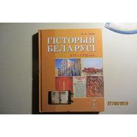 История Белоруссии 7