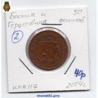 50 фенингов Босния и Герцеговина 2007 года (#2)