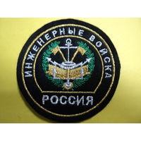 Шеврон инженерные войска РФ