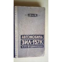 ЗИЛ*175 К. СССР.
