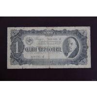 СССР 1 червонец 1937