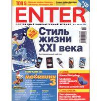 Enter #14-2005 + CD