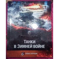 Танки в зимней войне .World of tanks