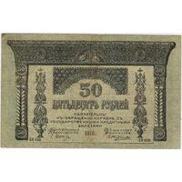 50 рублей. 1918г. Грузия, Закавказский комиссариат,серия БИ-0515