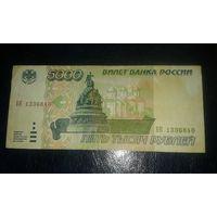 5000 рублей 1995 Россия
