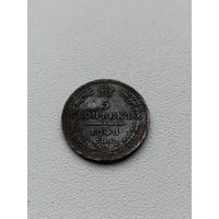 Нечастая монетка 5 копеек 1848 года. С 1 рубля. Без мц