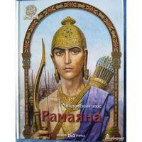 Рамаяна. Индийский эпос