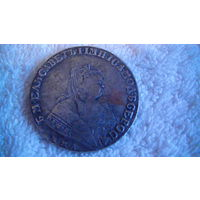 Росийская империя 1 рубль 1743г. Елисавета. (копия). распродажа