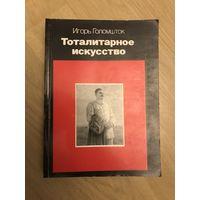 Игорь Голомшток. Тоталитарное искусство