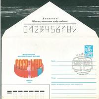 СГ-1986 (081). Международная филателистическая выставка СССР-МНР в Иркутске