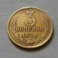 3 копейки СССР 1970 г.