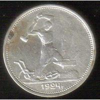 50 копеек 1924 год Т.Р Рапродажа с 1 рубля_состояние XF