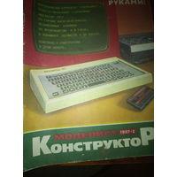 Журнал моделист конструктор 1987,2