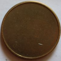 Жетон, диаметр 2,3 см