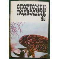 Спортсмен-подводник. Выпуск 48.