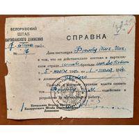 Справка БШПД о пребывании в партизанском отряде. 1944 г.