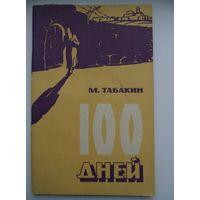 Михаил Табакин 100 дней 1965 год