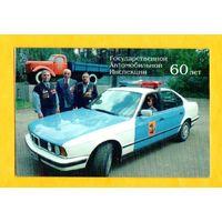 Календарик-60лет ГАИ Московской области -1996год