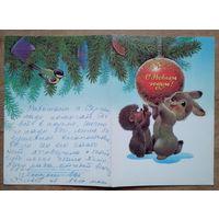 Зарубин В. С Новым годом! 1989 г Двойная подписана.