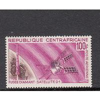 Космос. Спутник. Центральная Африка. 1966. Полная серия. Michel N 119 (2,0 е)