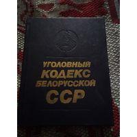 Уголовный кодекс белорусской ССР