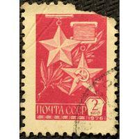 1976, зорка героя (2)