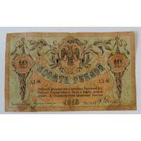 10 рублей 1918г. Россия.