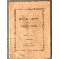 Modlitwy codzenne dla dzieci prawoslawnych (изд. Варшава 1928 г.)