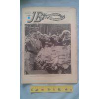 Старинная оригинальная газета, Германия 1937год.