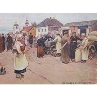 Базар в Беларуси  до 1917 года