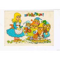 СССР 1984 открытка Грудинина подписаная