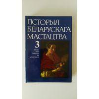 Белорусская живопись.  том 3
