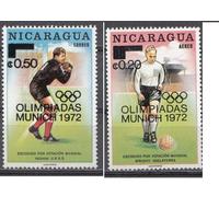 1972  НИКАРАГУА 2м надпечатка  ОИ Мюнхен, футбол, чемпионы, ЯШИН