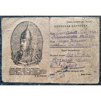 Почтовая карточка Великой Отечественной войны. 1940-е. Подписана. Штамп цензора.