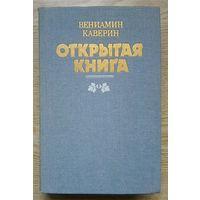 """В. Каверин """"Открытая книга"""". Роман"""