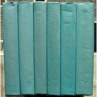 Юрий Герман. Собрание сочинений в 6 томах. (Комплект из 6 книг). 1975. Стоимость указана за одну книгу.