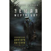 Роберт Райан  Земля мертвецов. Приключения доктора Ватсона