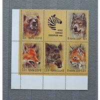 Распродажа ! Чистые почтовые марки СССР . 1988 г.