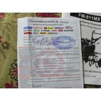 Продам культиватор Fermer FM - 811 MX без ВОМ