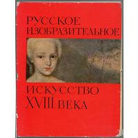 Русское изобразительное искусство XVIII века. Альбом репродукций. 1966