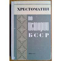 Хрестоматия по истории БССР 1917-1971 . 1972 р