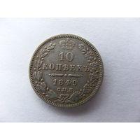 10 копеек 1849 ( R1 )