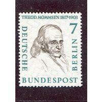 Западный Берлин. Теодор Моммзен, историк, филолог, лауреат Нобелевской премии 1902 года