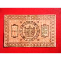 10 рублей 1918г. Сибирская временная правительство. Толстая бумага.