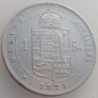 Австро-Венгрия, 1 форинт 1879 года, состояние AU, серебро 900, KM#453.1, Франц Иосиф I